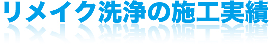 大阪の外壁洗浄業者、外壁洗浄.com、リメイク洗浄の施工実績