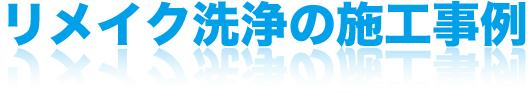大阪の外壁洗浄業者、外壁洗浄.com、リメイク洗浄の施工事例